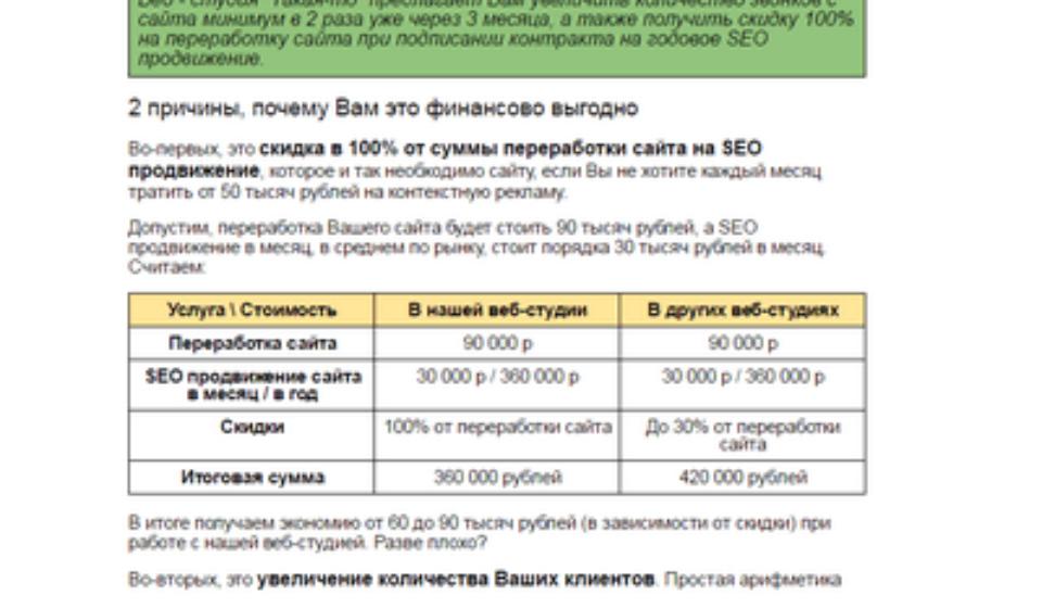 Пример коммерческого предложения на разработку сайта