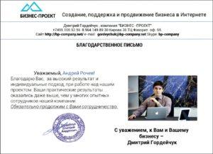 IT копирайтер Андрей Рочев